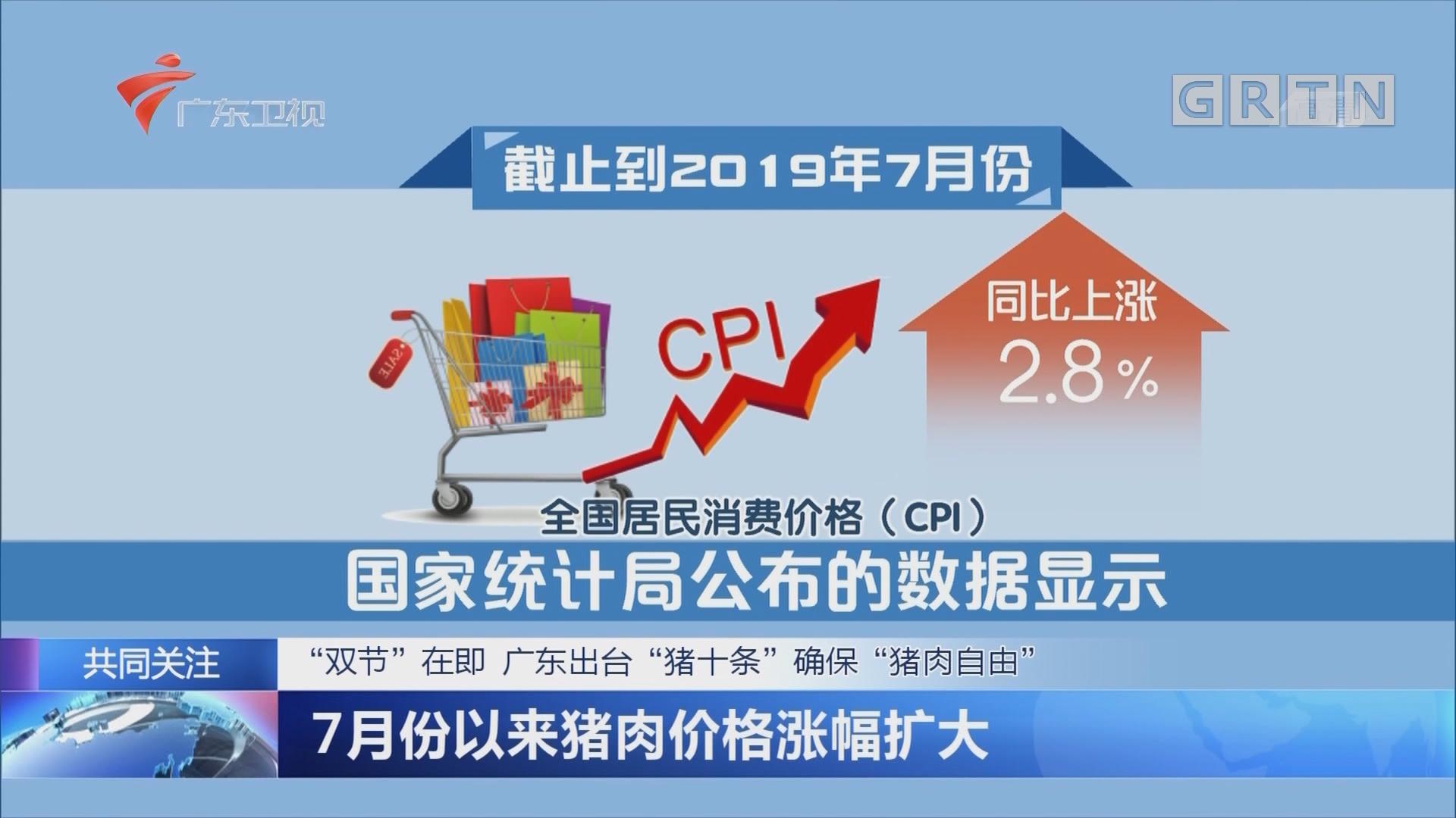 """""""双节""""在即 广东出台""""猪十条""""确保""""猪肉自由"""" 7月份以来猪肉价格涨幅扩大"""