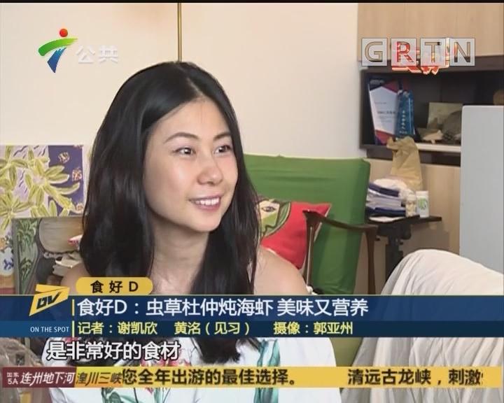 (DV現場)食好D:蟲草杜仲燉海蝦 美味又營養