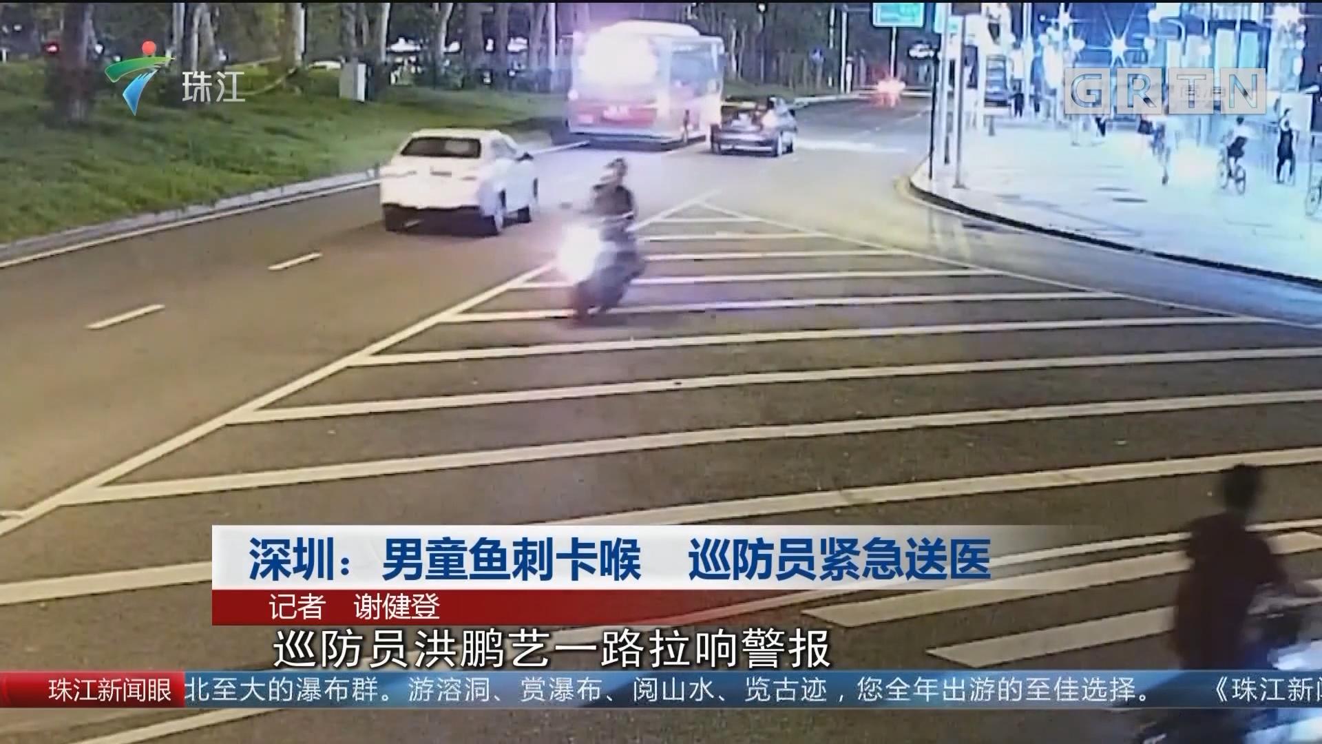 深圳:男童鱼刺卡喉 巡防员紧急送医