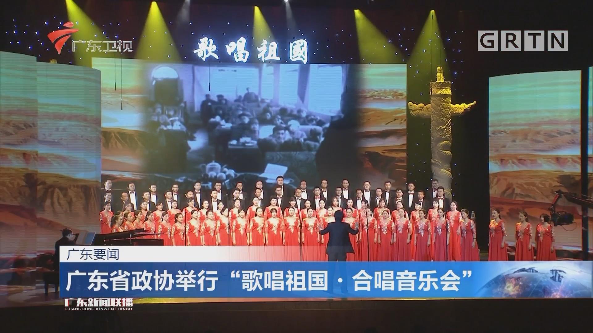 """广东省政协举行""""歌唱祖国·合唱音乐会"""""""