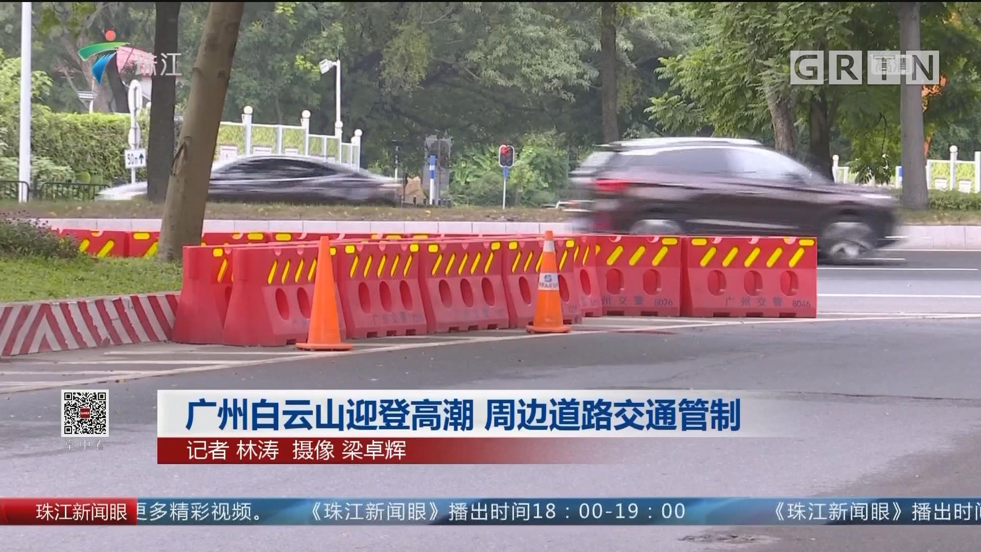 广州白云山迎登高潮 周边道路交通管制