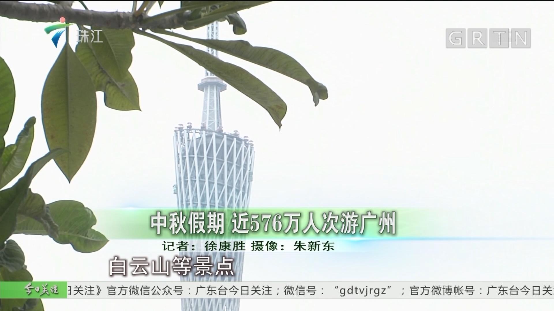 中秋假期 近576万人次游广州