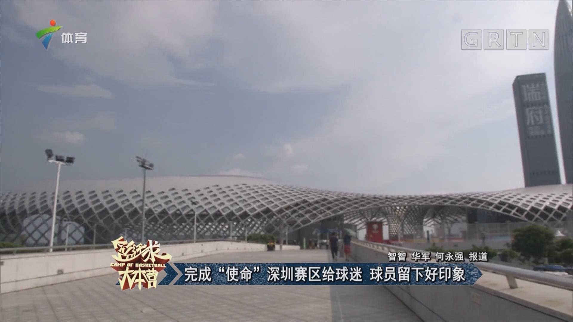 """完成""""使命""""深圳赛区给球迷 球员留下好印象"""
