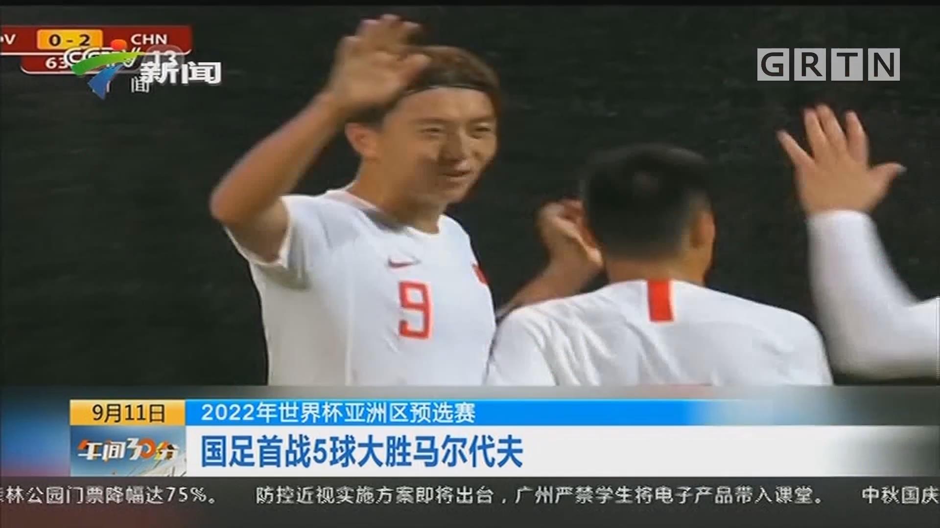2022年世界杯亞洲區預選賽:國足首戰5球大勝馬爾代夫