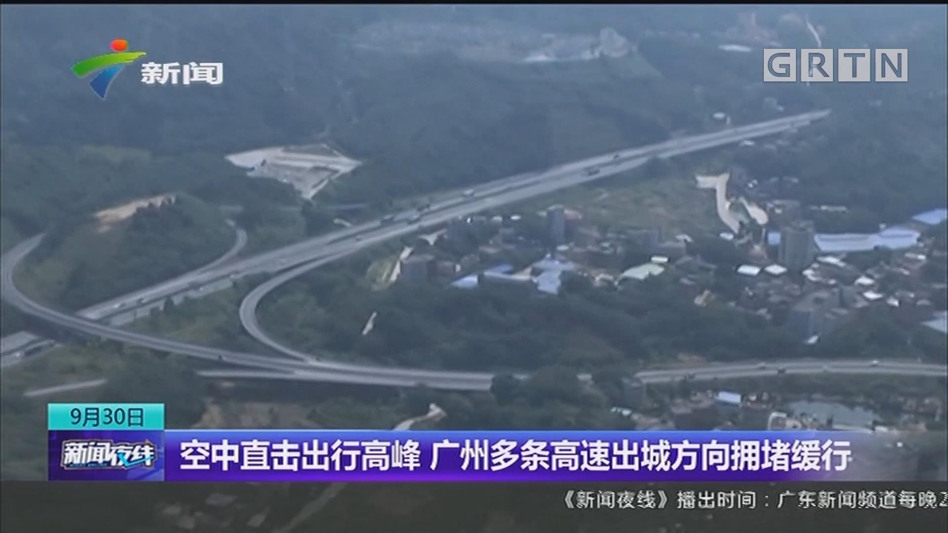 空中直击出行高峰 广州多条高速出城方向拥堵缓行
