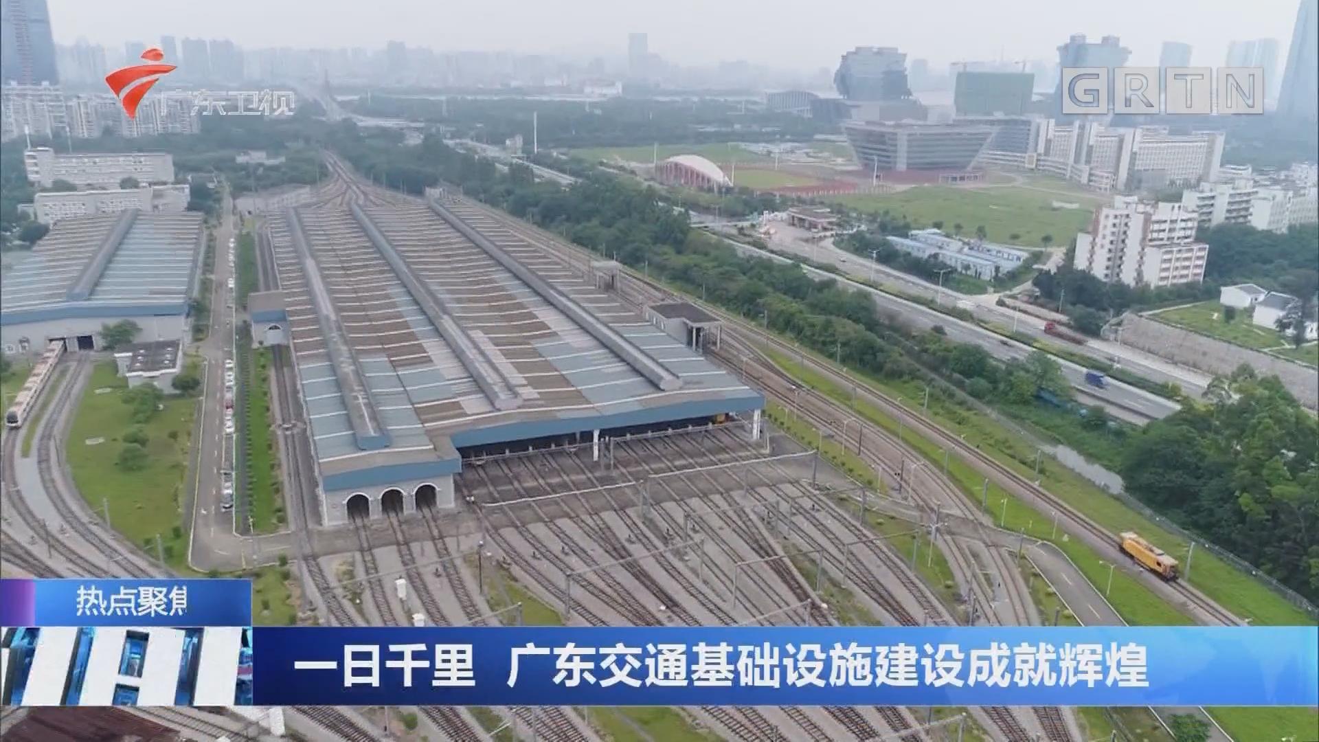 一日千里 廣東交通基礎設施建設成就輝煌