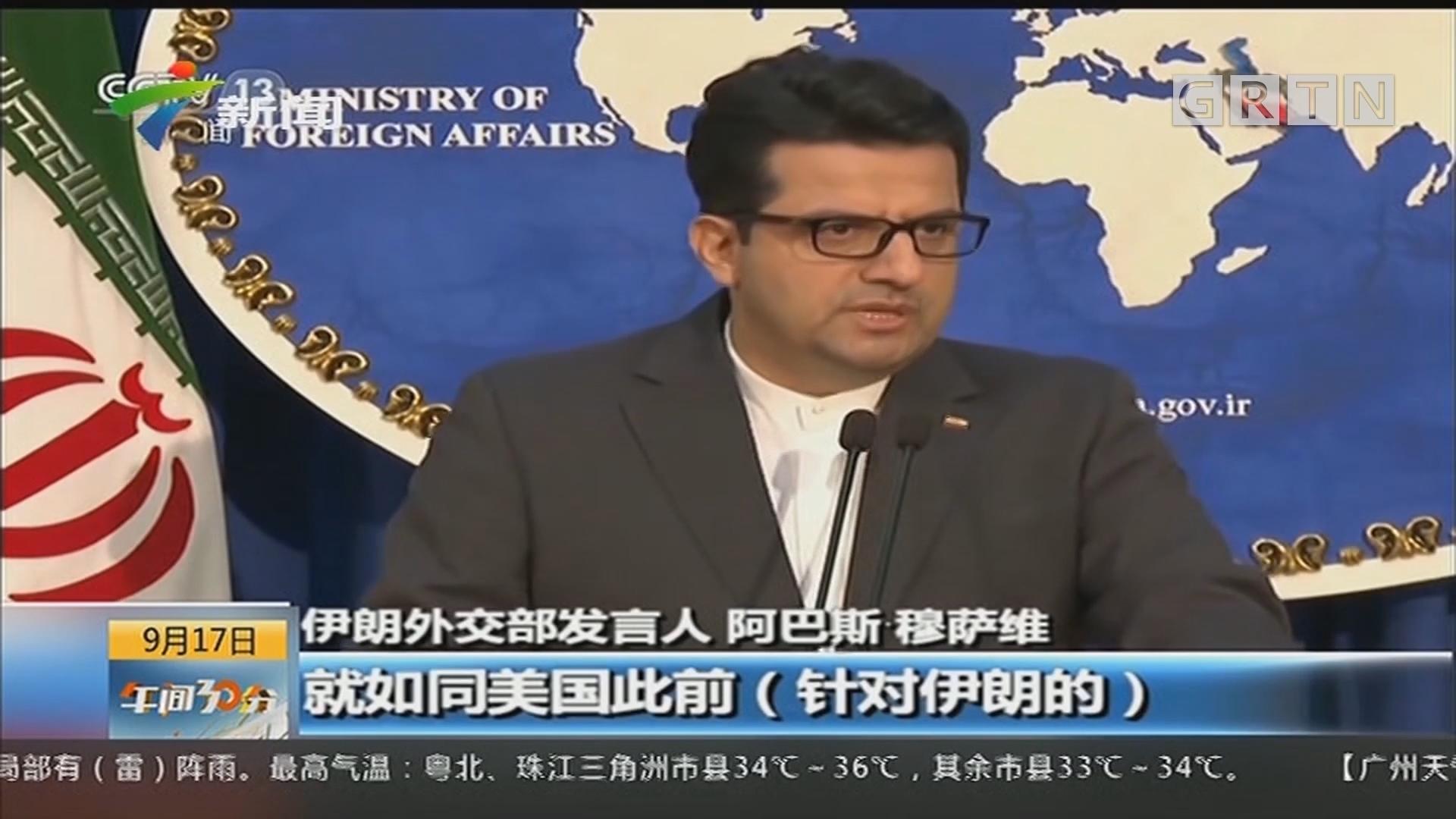 伊朗外交部记者会:鲁哈尼不会在联大期间会见特朗普