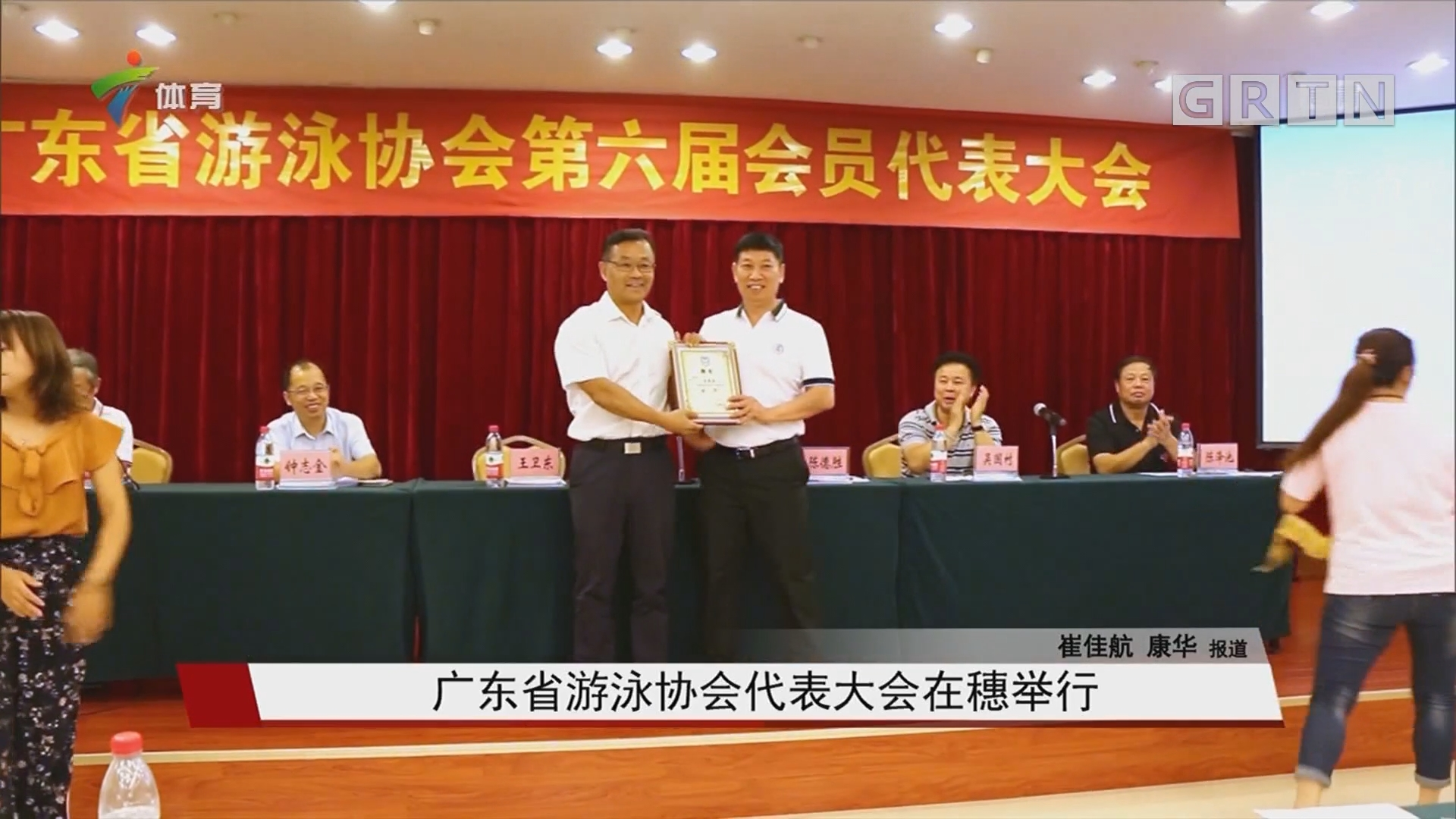 广东省游泳协会代表大会在穗举行