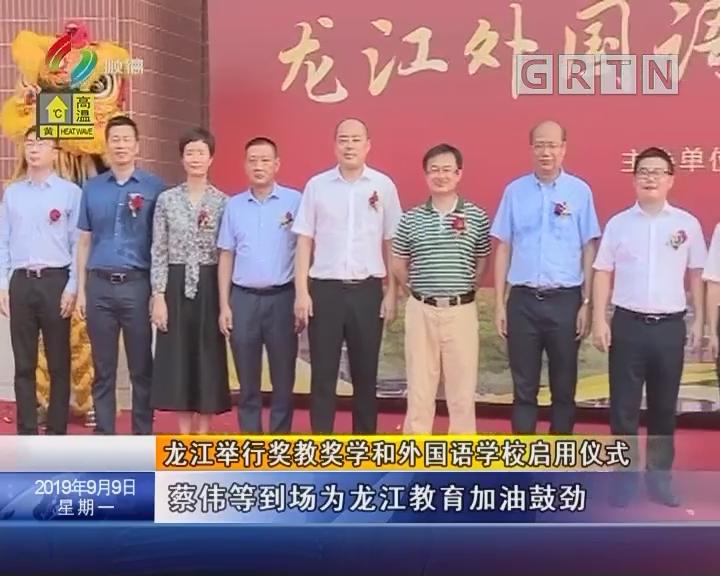 龙江举行奖教奖学和外国语学校启用仪式