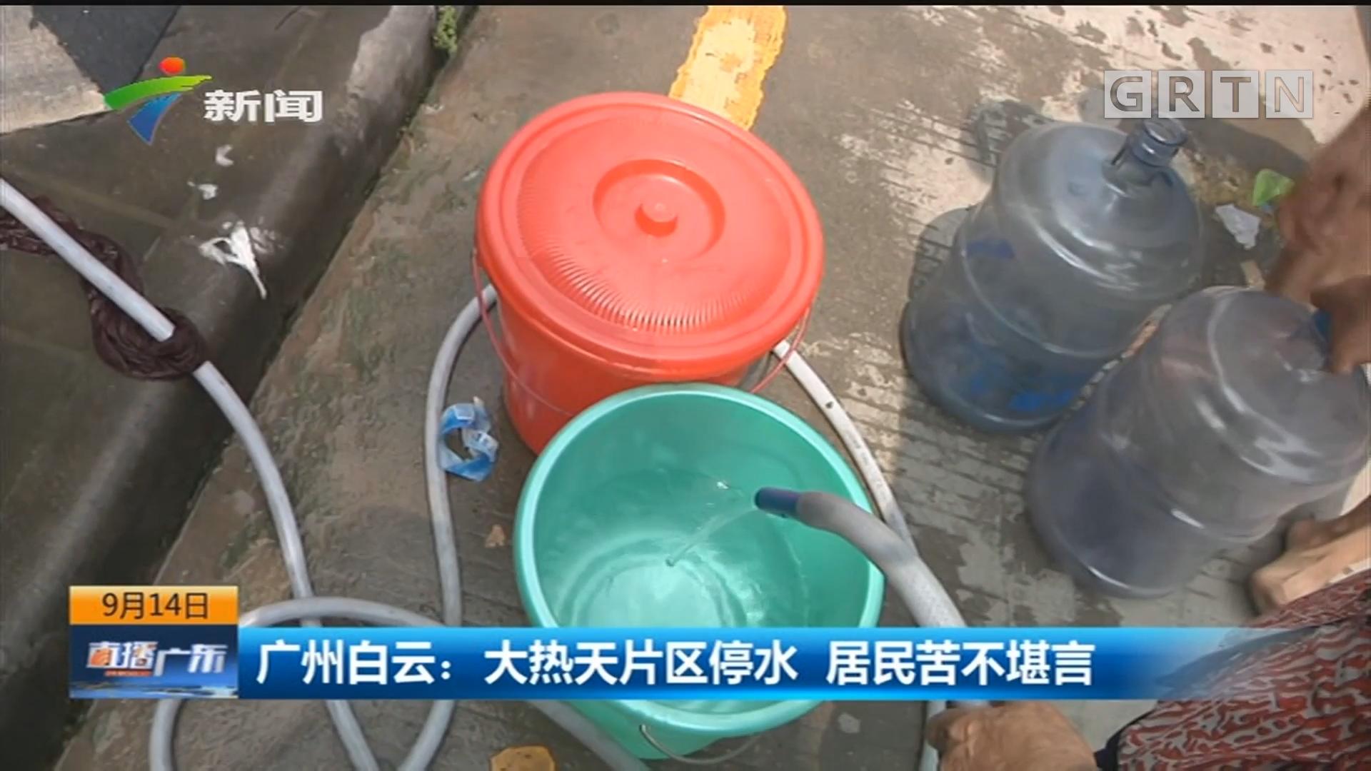 广州白云:大热天片区停水 居民苦不堪言