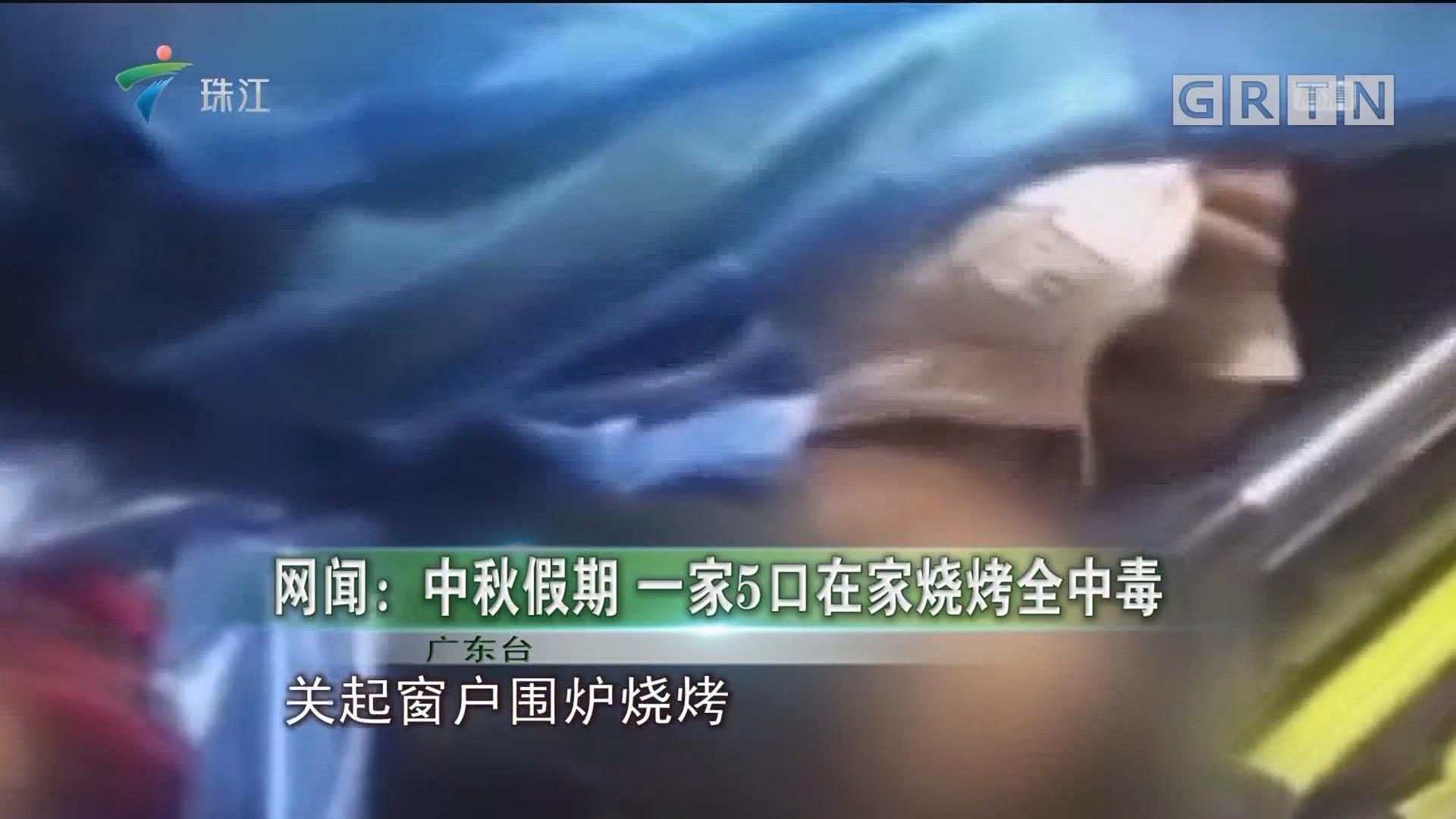 网闻:中秋假期 一家5口在家烧烤全中毒