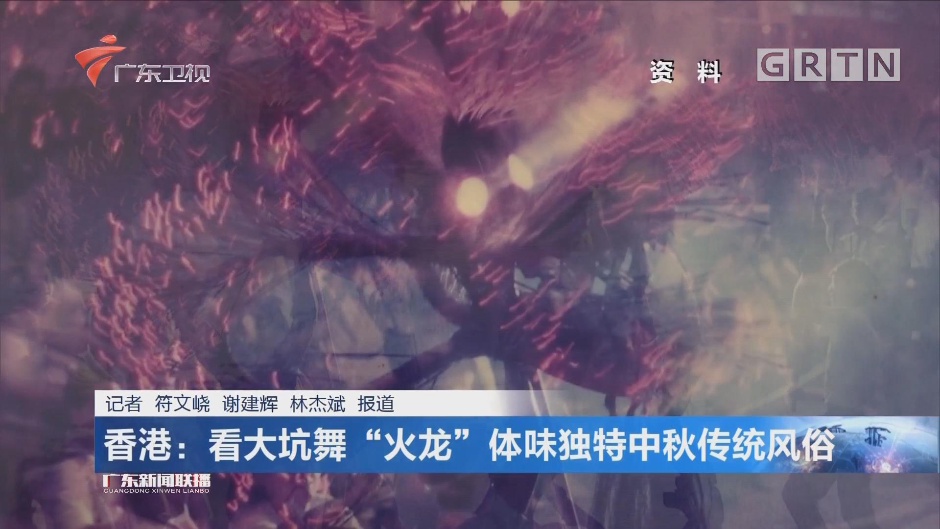 """香港:看大坑舞""""火龙""""体味独特中秋传统风俗"""