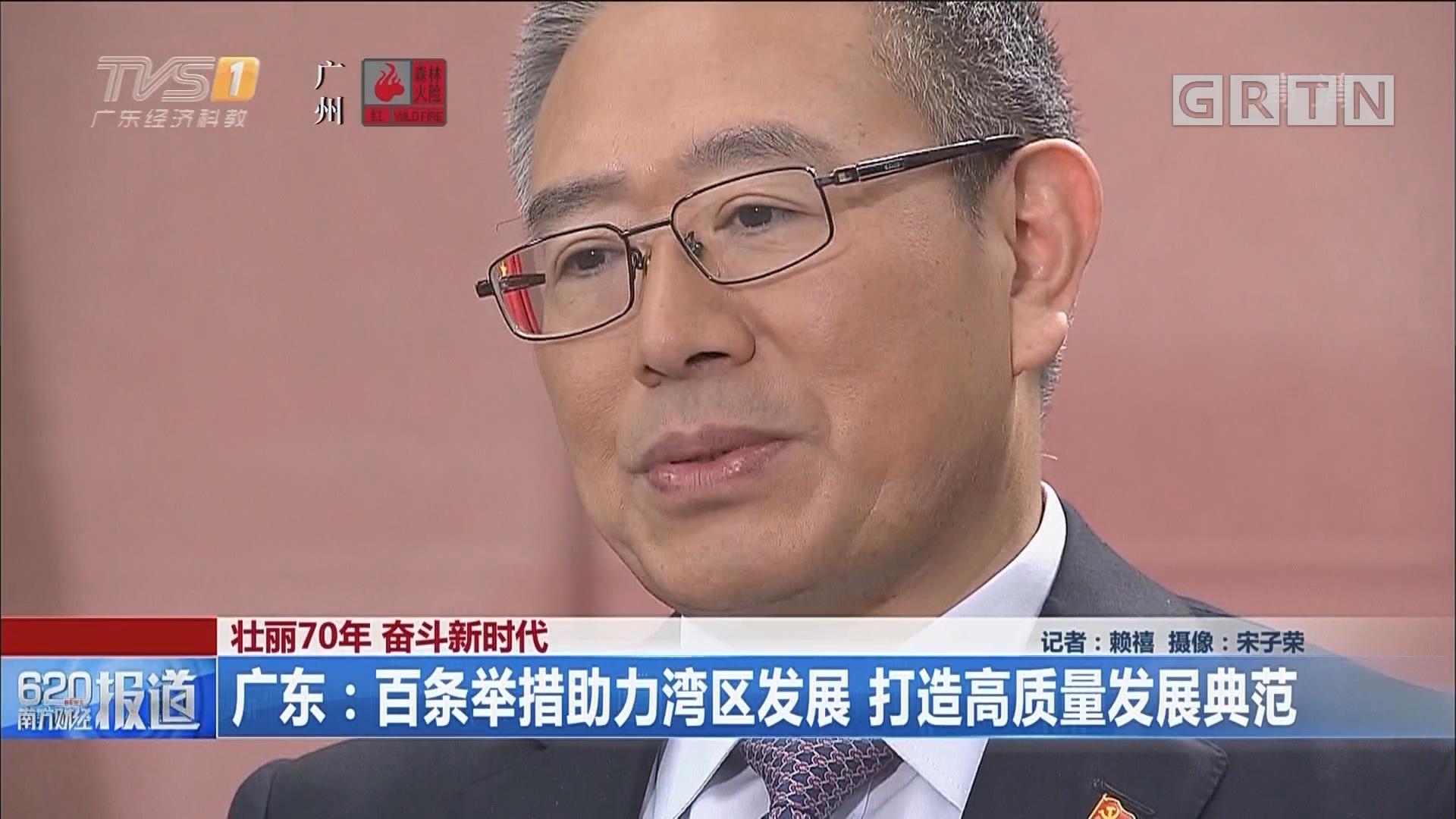 壮丽70年 奋斗新时代 广东:百条举措助力湾区发展 打造高质量发展典范