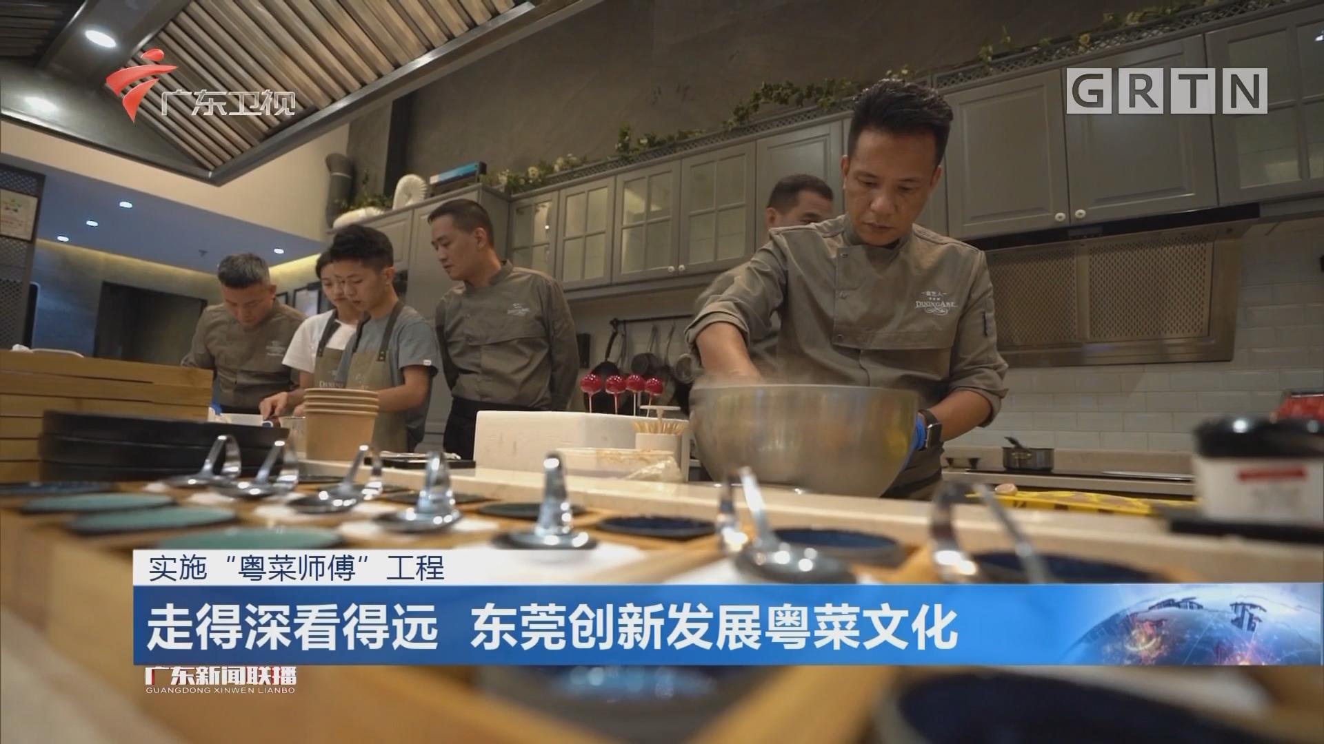 走得深看得远 东莞创新发展粤菜文化