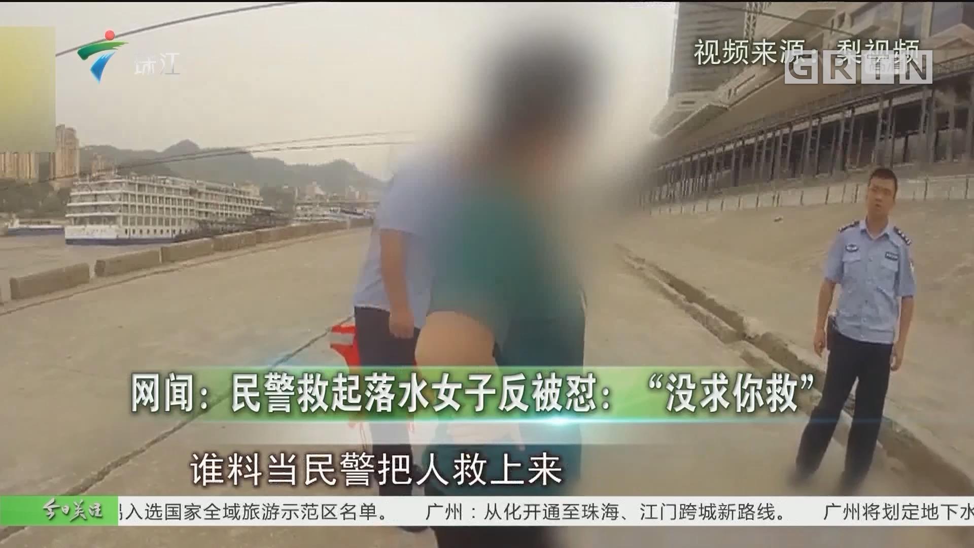 """网闻:民警救起落水女子反被怼:""""没求你救"""""""