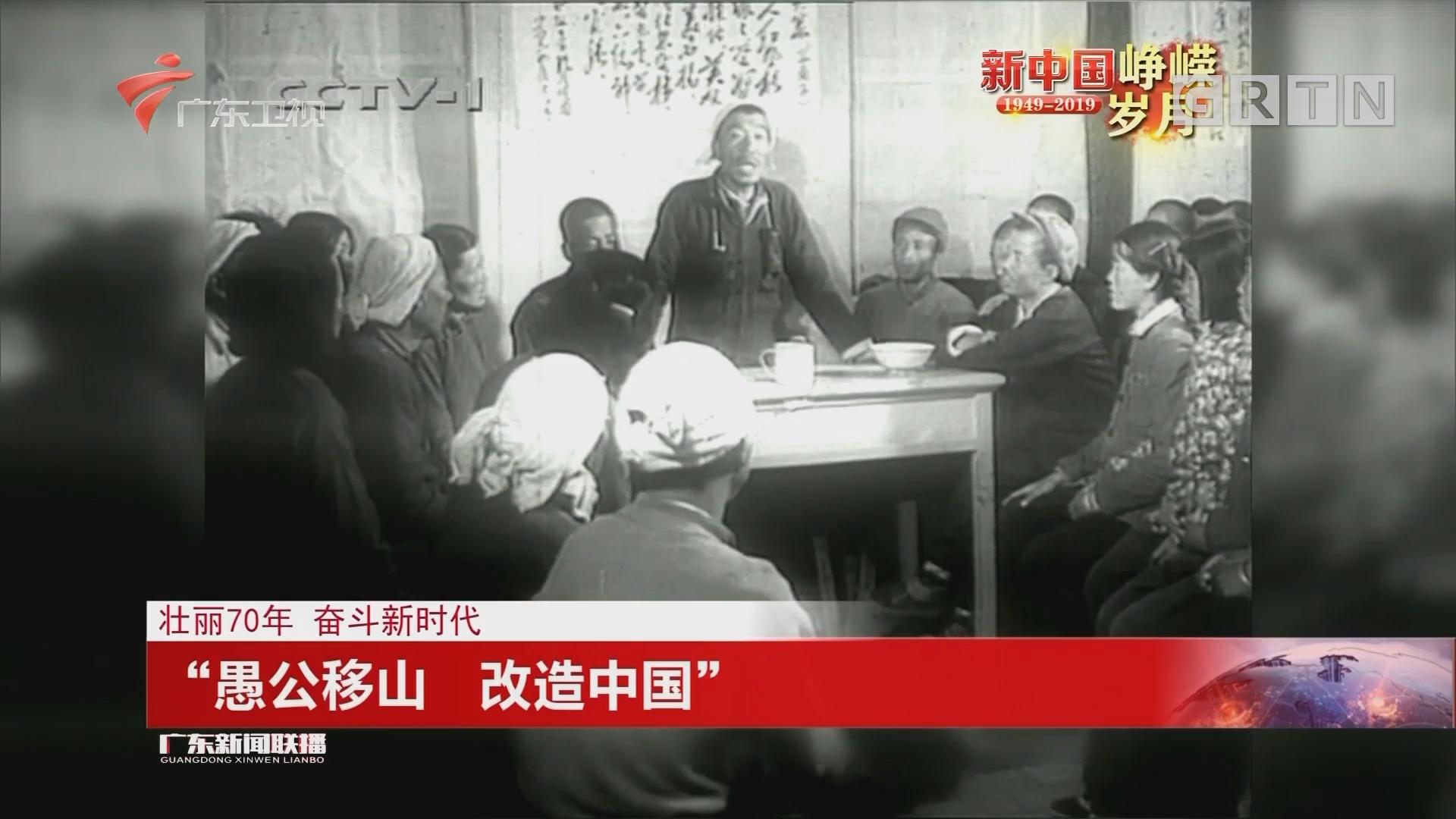 """""""愚公移山 改造中国"""""""