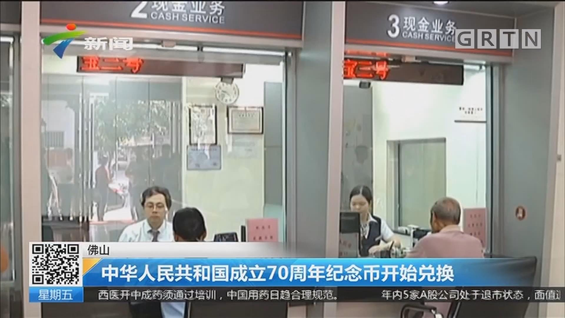 佛山 中华人民共和国成立70周年纪念币开始兑换