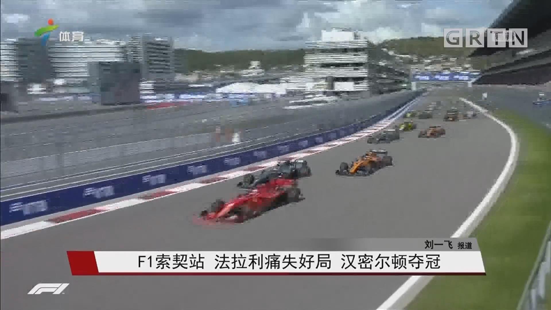 F1索契站 法拉利痛失好局 汉密尔顿夺冠