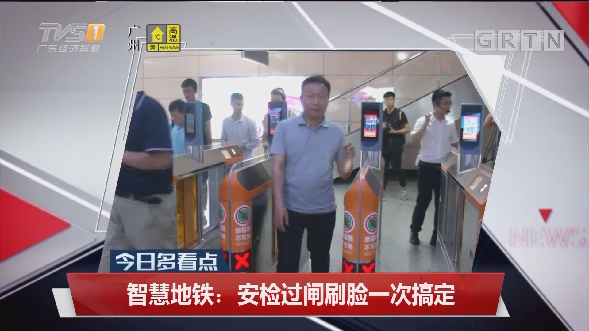 智慧地铁:安检过闸刷脸一次搞定