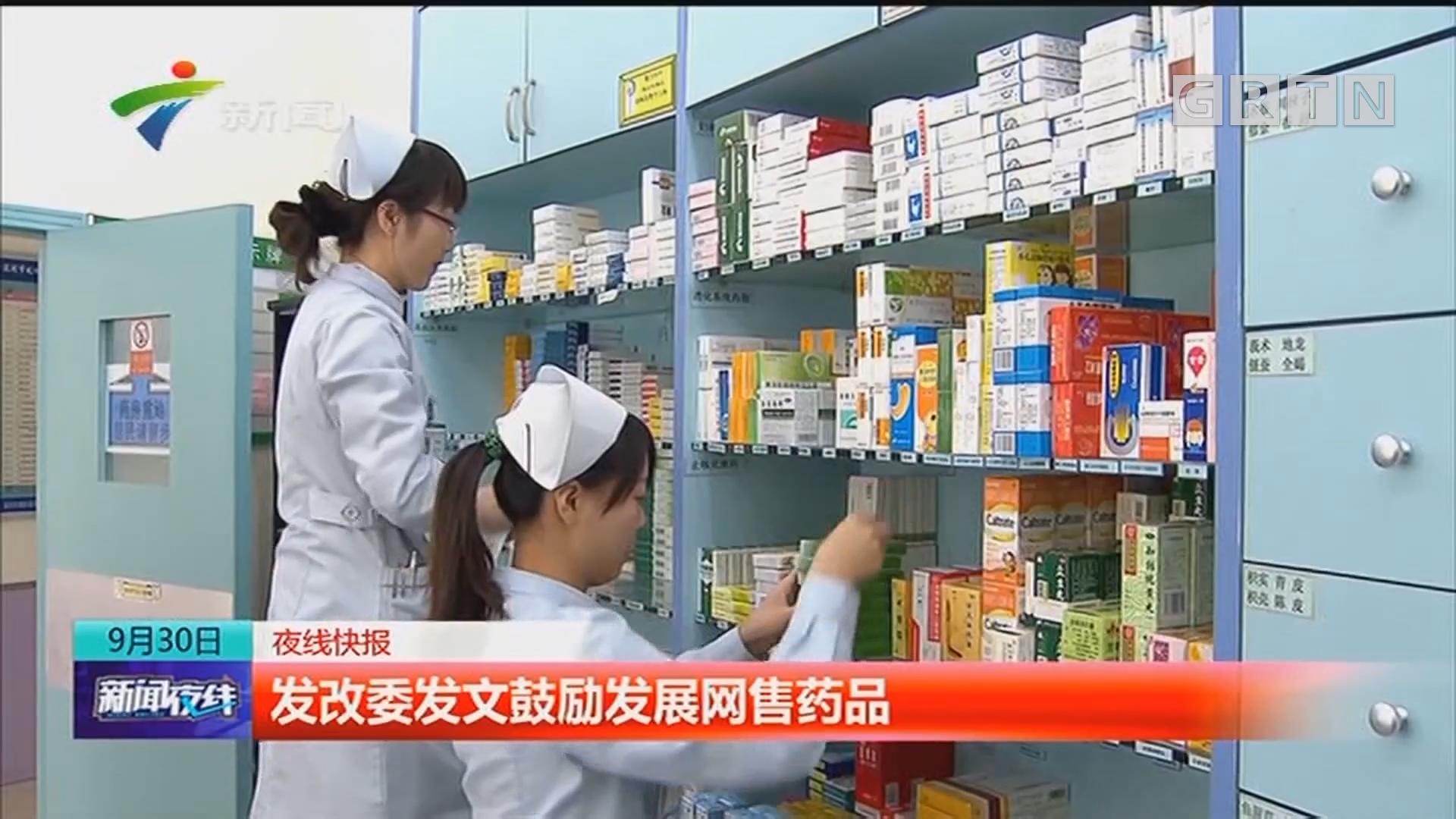 发改委发文鼓励发展网售药品