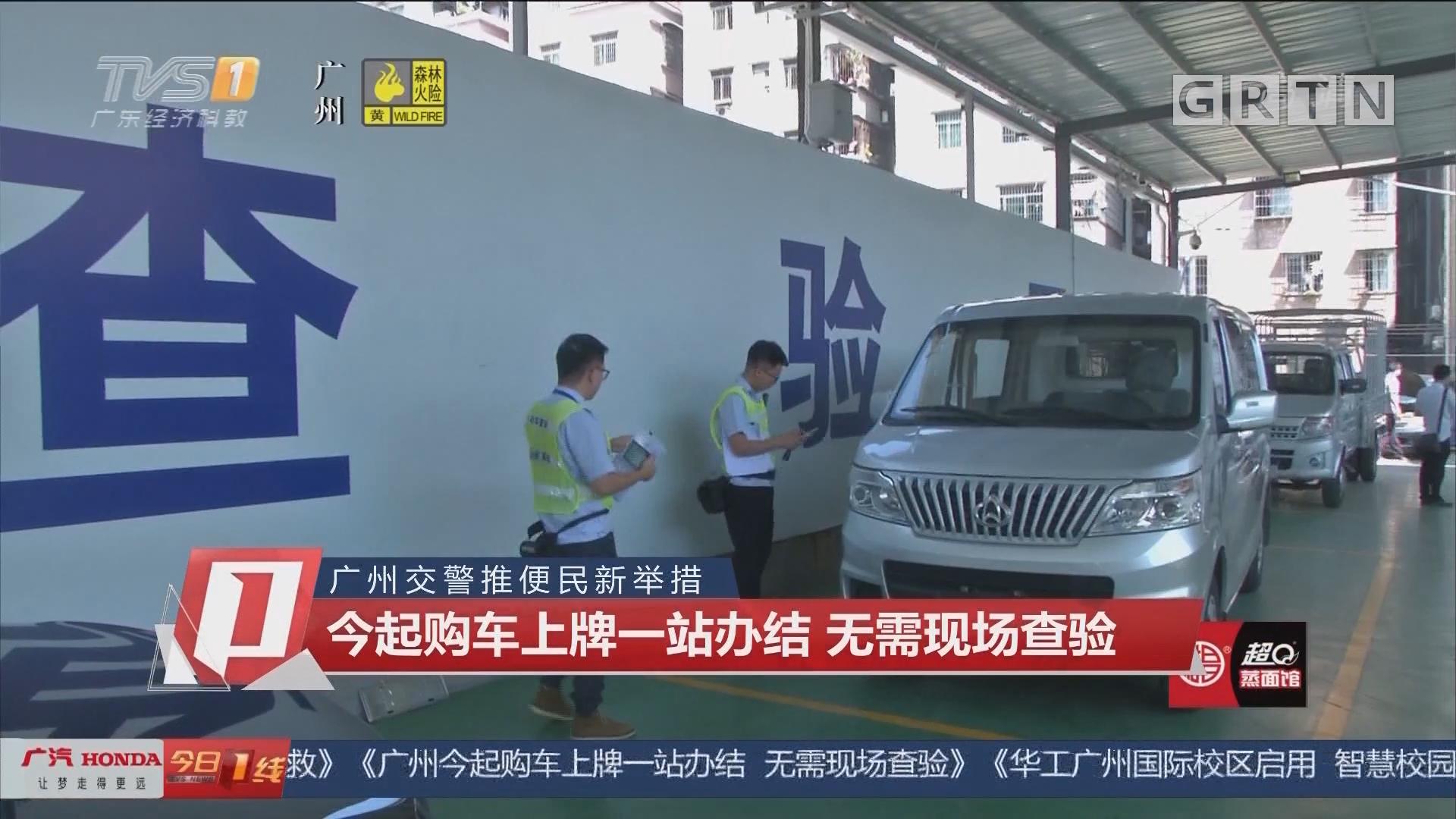广州交警推便民新举措 今起购车上牌一站办结 无需现场查验