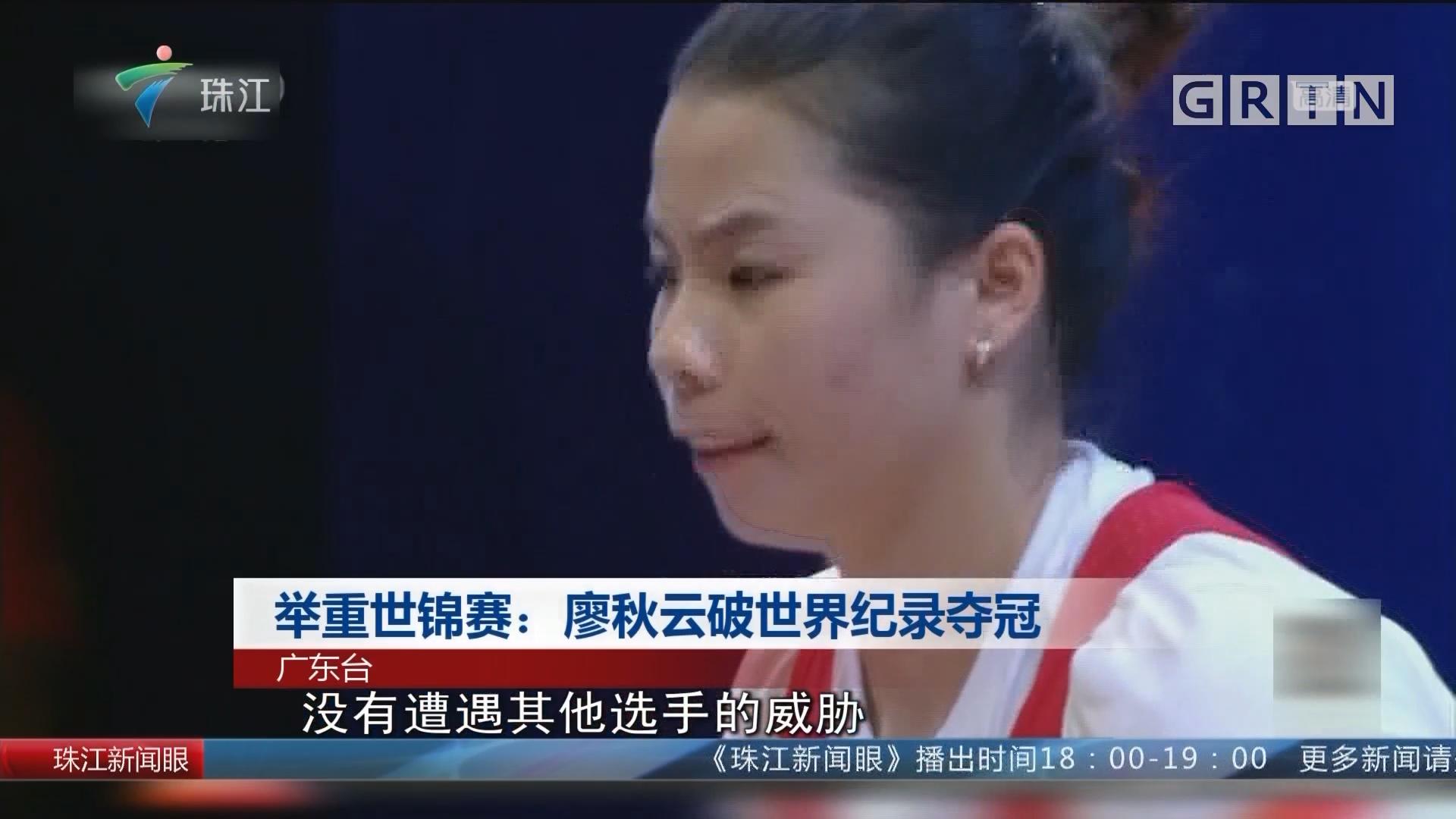 举重世锦赛:廖秋云破世界纪录夺冠
