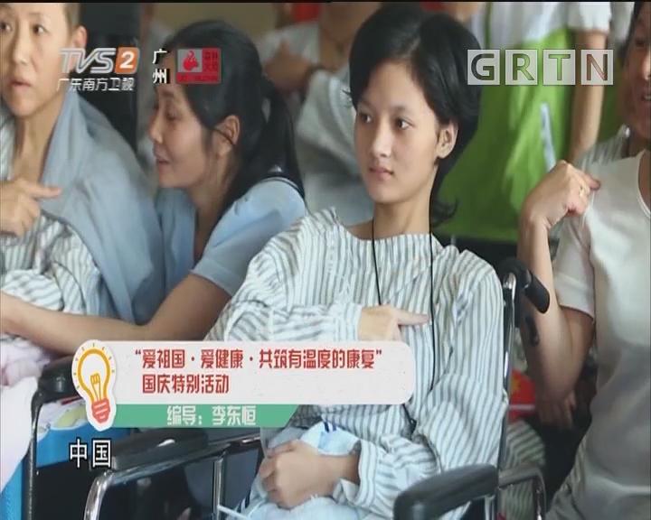 """[2019-09-29]生活家:生活家頭條:""""愛祖國·愛健康·共筑有溫度的康復""""國慶特別活動"""