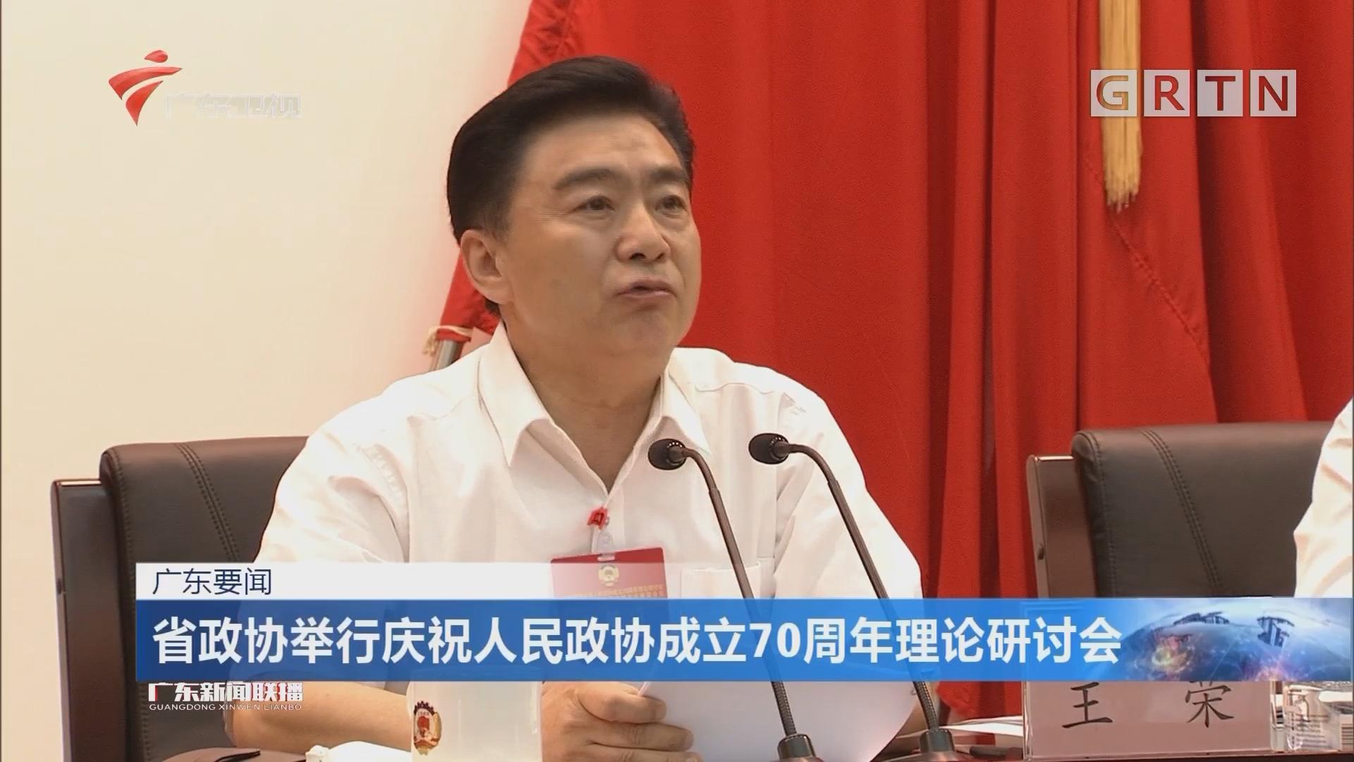 省政协举行庆祝人民政协成立70周年理论研讨会