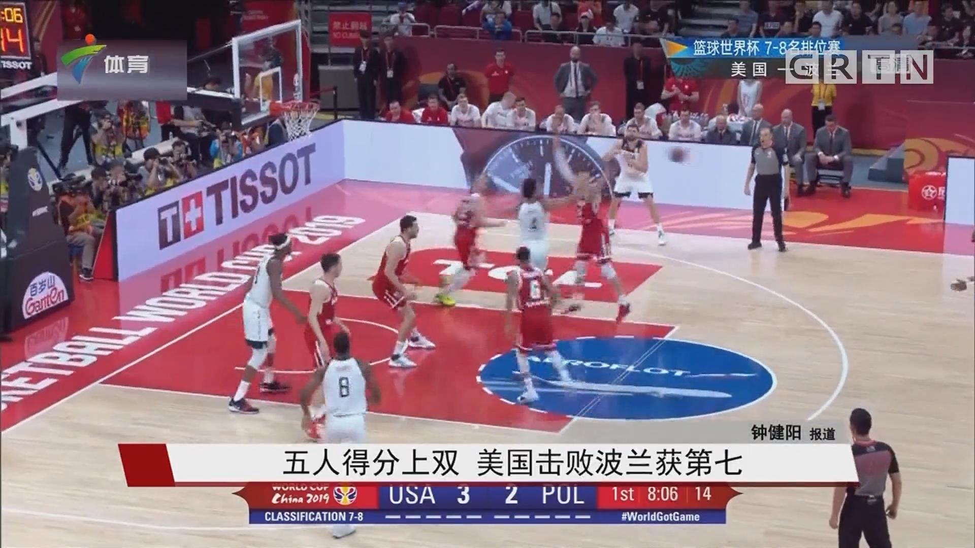五人得分上双 美国击败波兰获第七