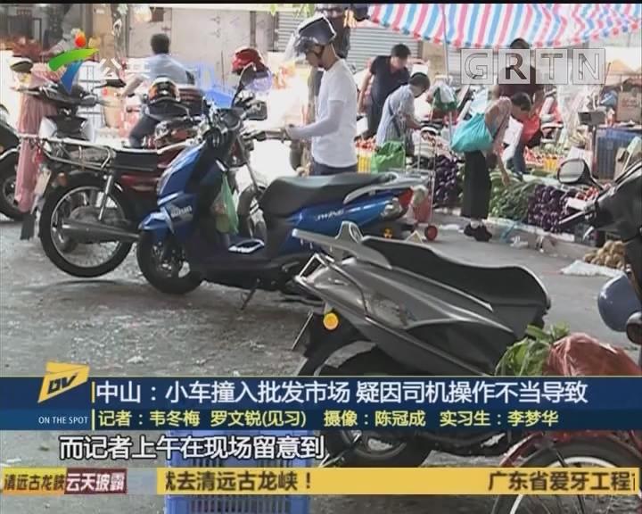 (DV现场)中山:小车撞入批发市场 疑因司机操作不当导致