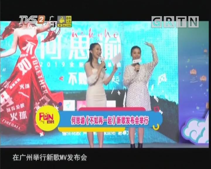 [2019-09-21]FUN尚荟:何思谕《不如再一起》新歌发布会举行
