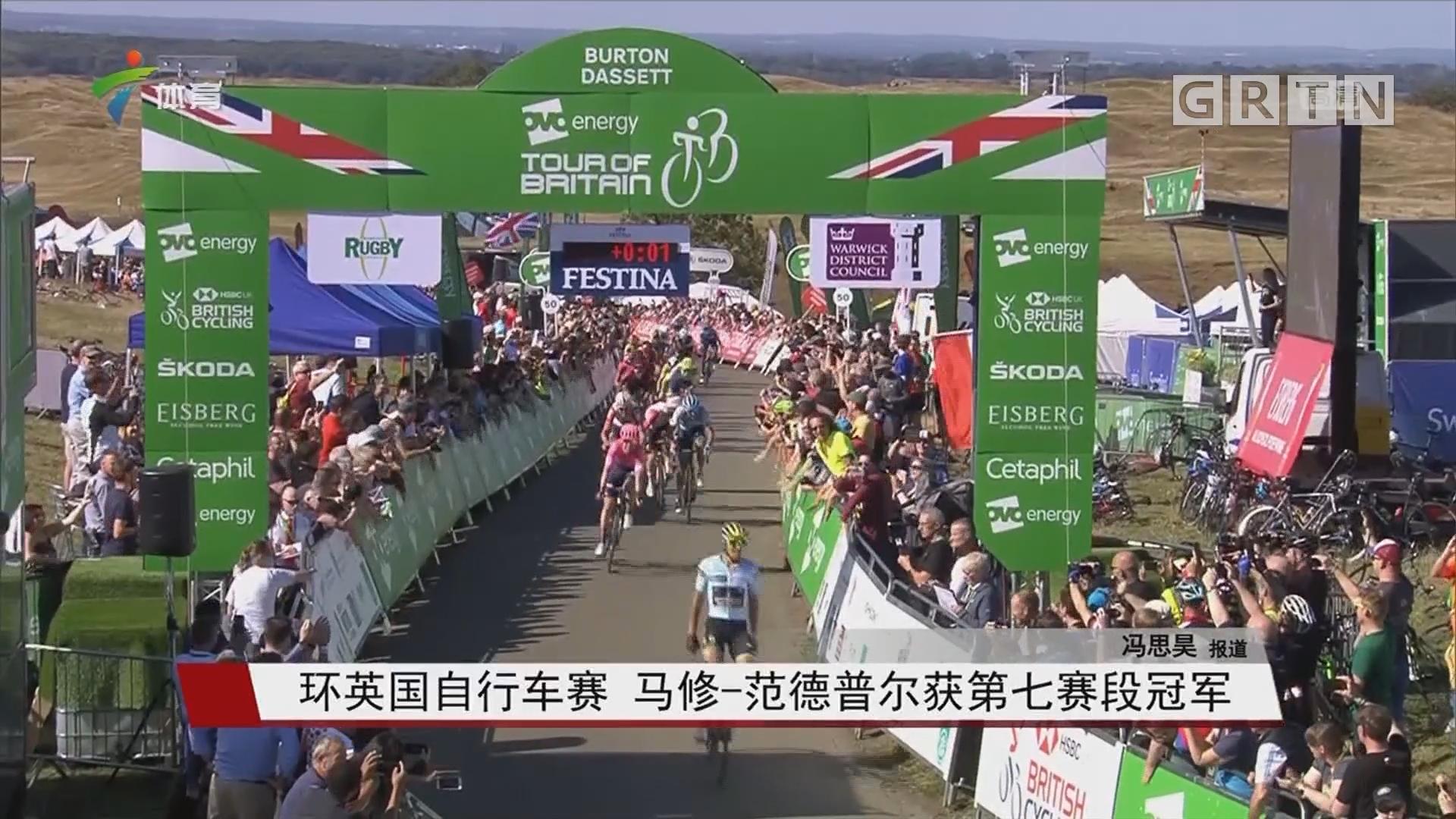 环英国自行车赛 马修-范德普尔获第七赛段冠军
