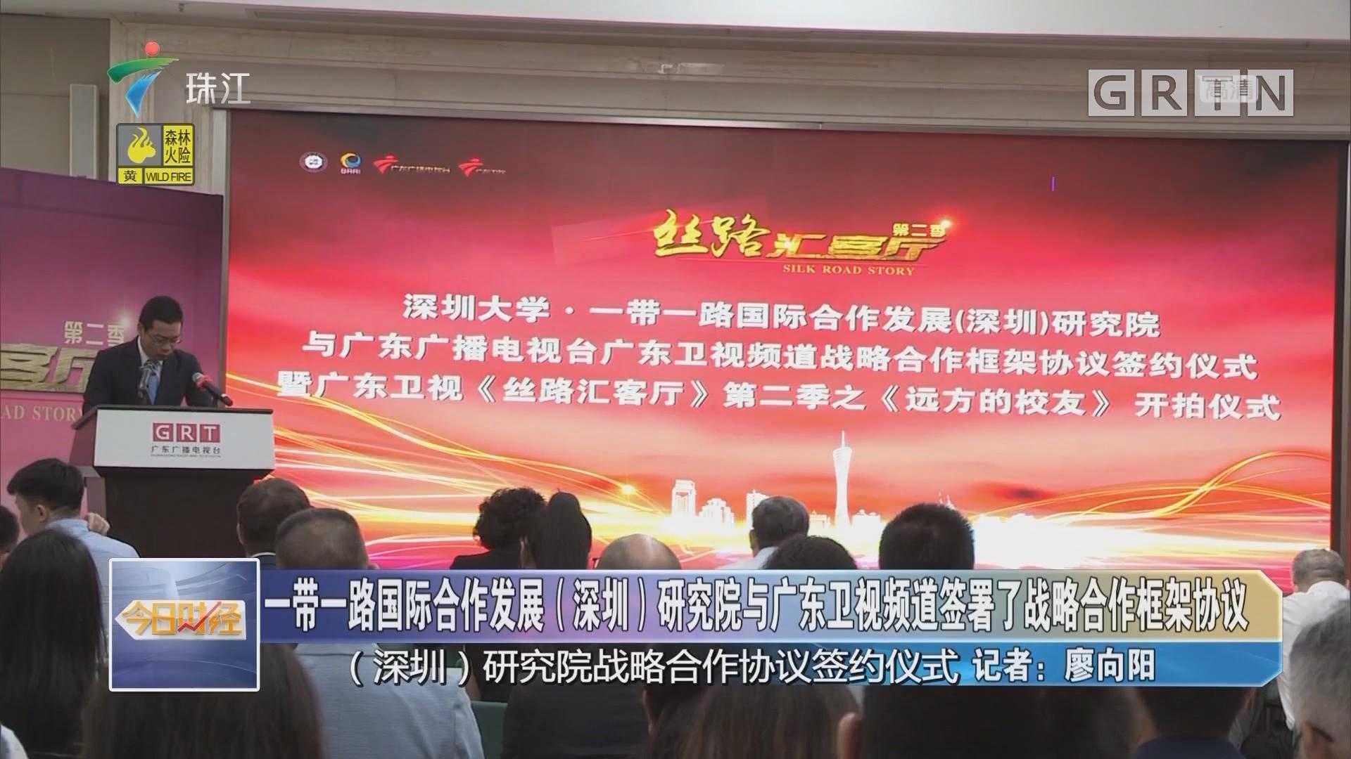 一带一路国际合作发展(深圳)研究院与广东卫视频道签署了战略合作框架协议