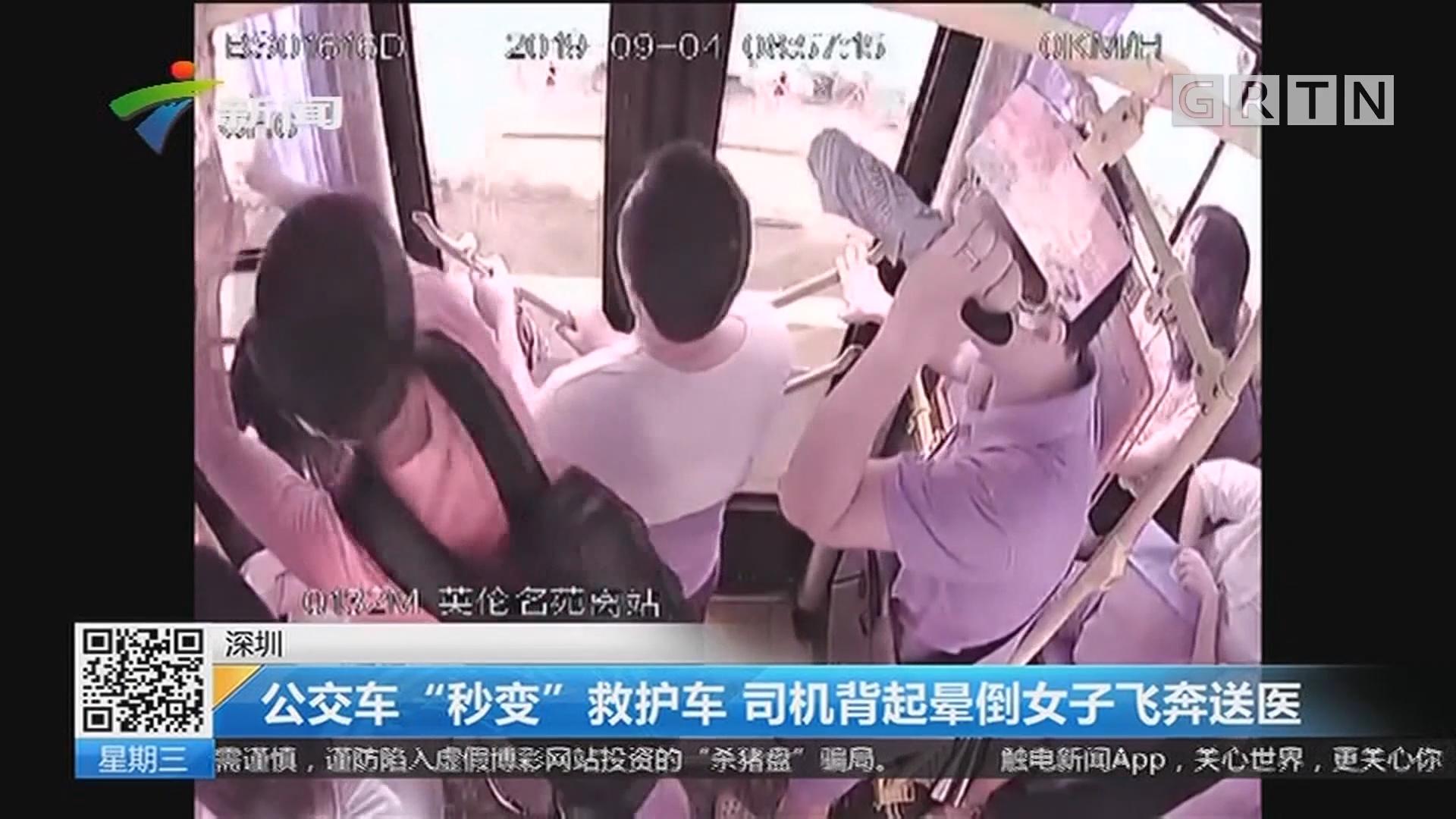 """深圳 公交车""""秒变""""救护车 司机背起晕倒女子飞奔送医"""