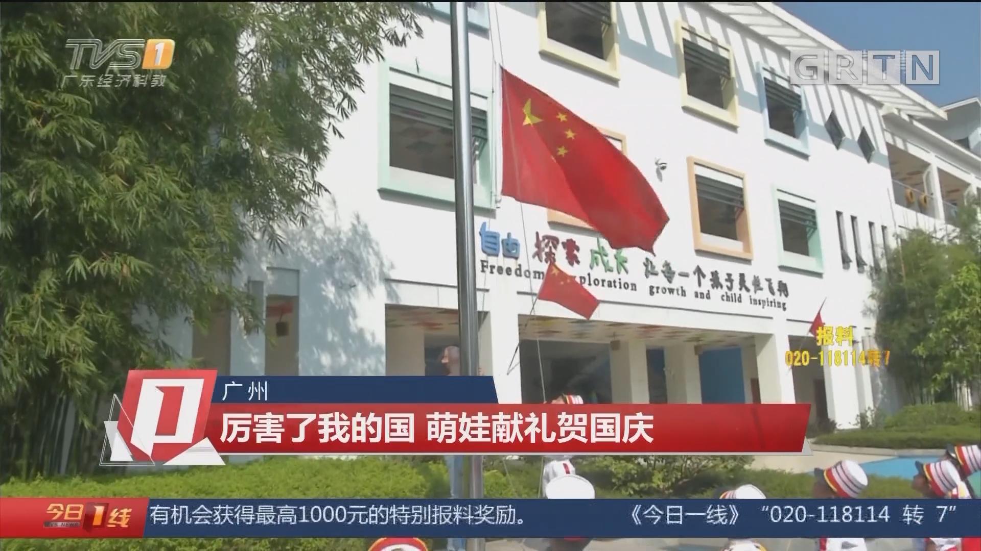 广州:厉害了我的国 萌娃献礼贺国庆