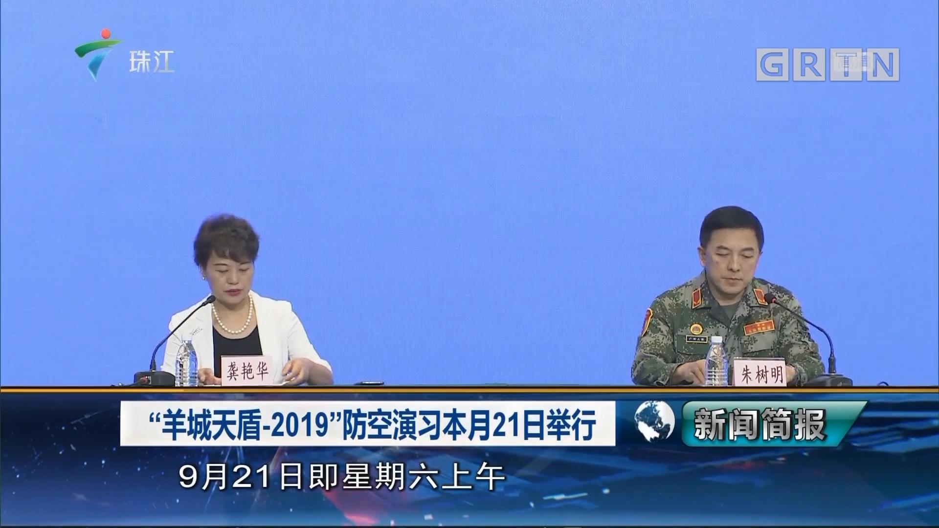 """""""羊城天盾-2019""""防空演习本月21日举行"""