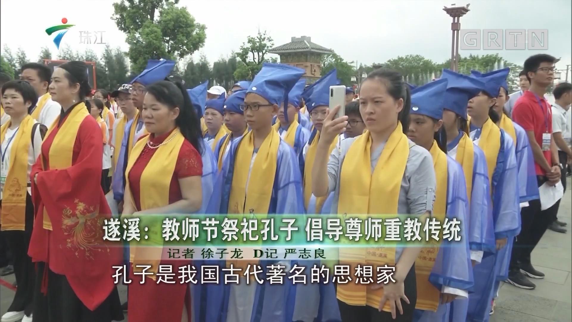 遂溪:教师节祭祀孔子 倡导尊师重教传统