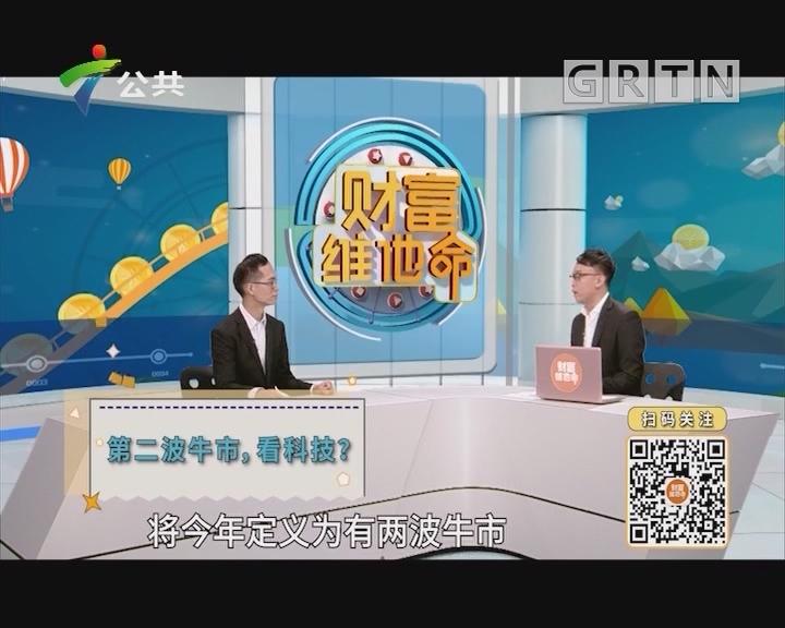 [2019-09-19]财富维他命:第二波牛市,看科技?