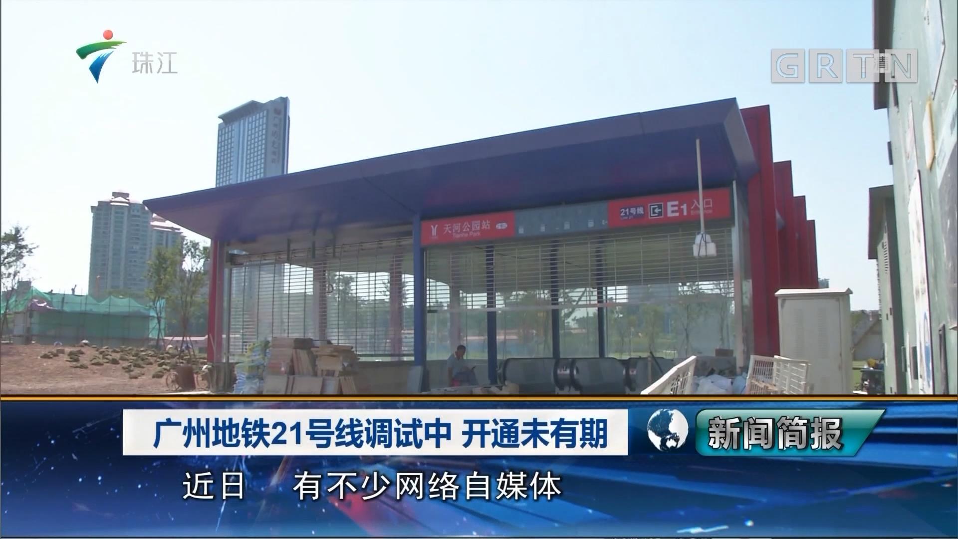 广州地铁21号线调试中 开通未有期