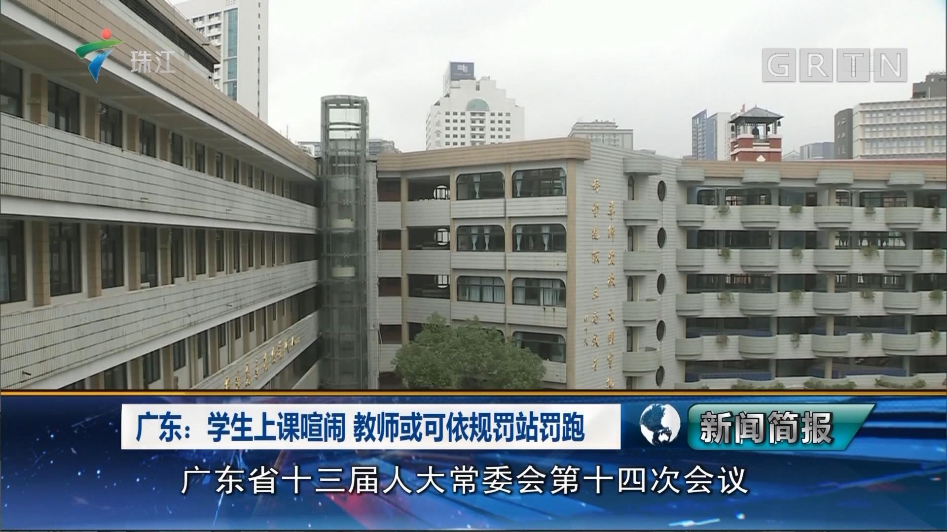 广东:学生上课喧闹 教师或可依规罚站罚跑