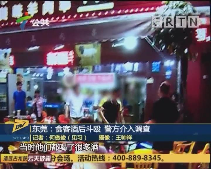 (DV現場)東莞:食客酒后斗毆 警方介入調查