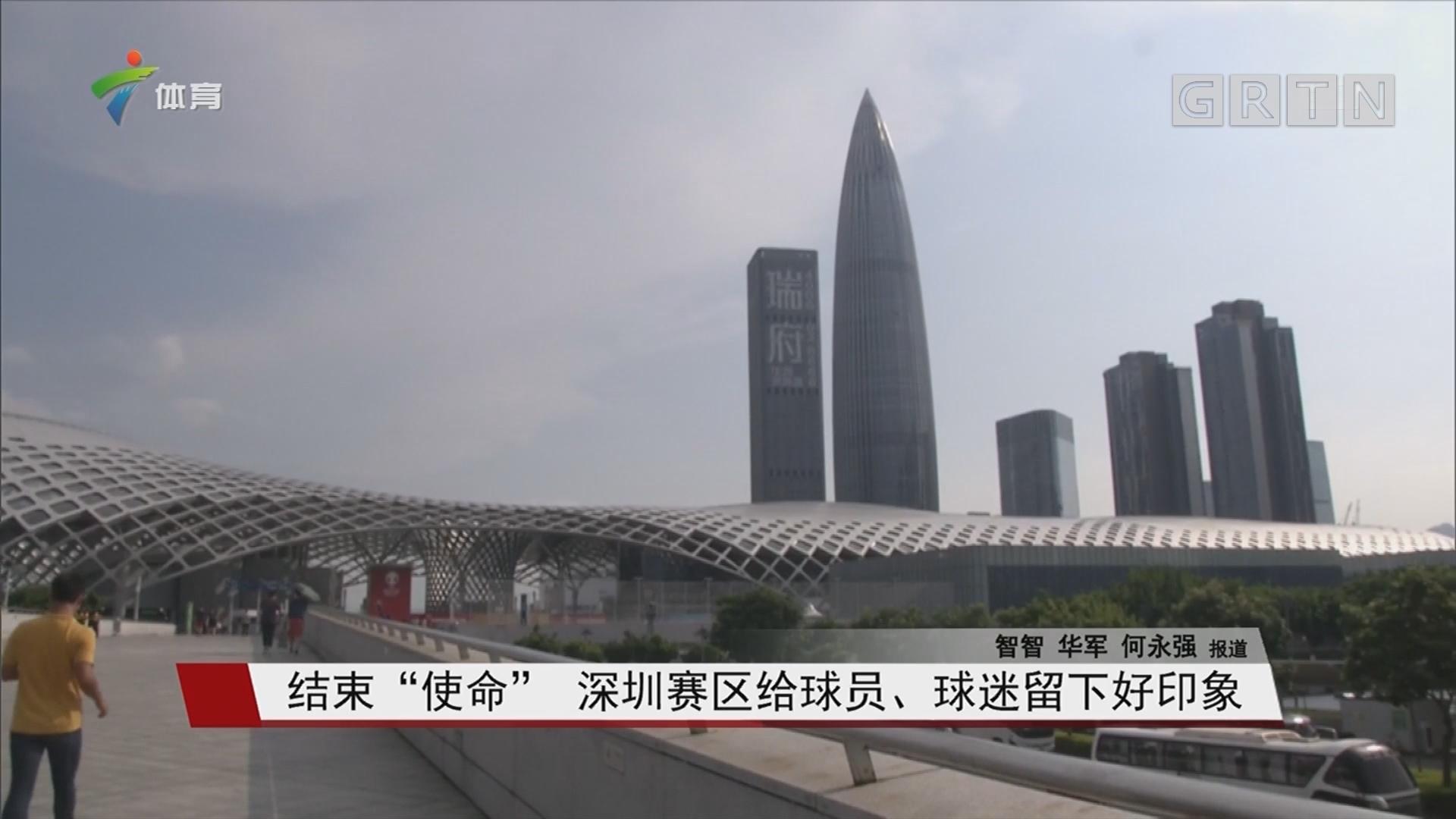 """结束""""使命"""" 深圳赛区给球员、球迷留下好印象"""