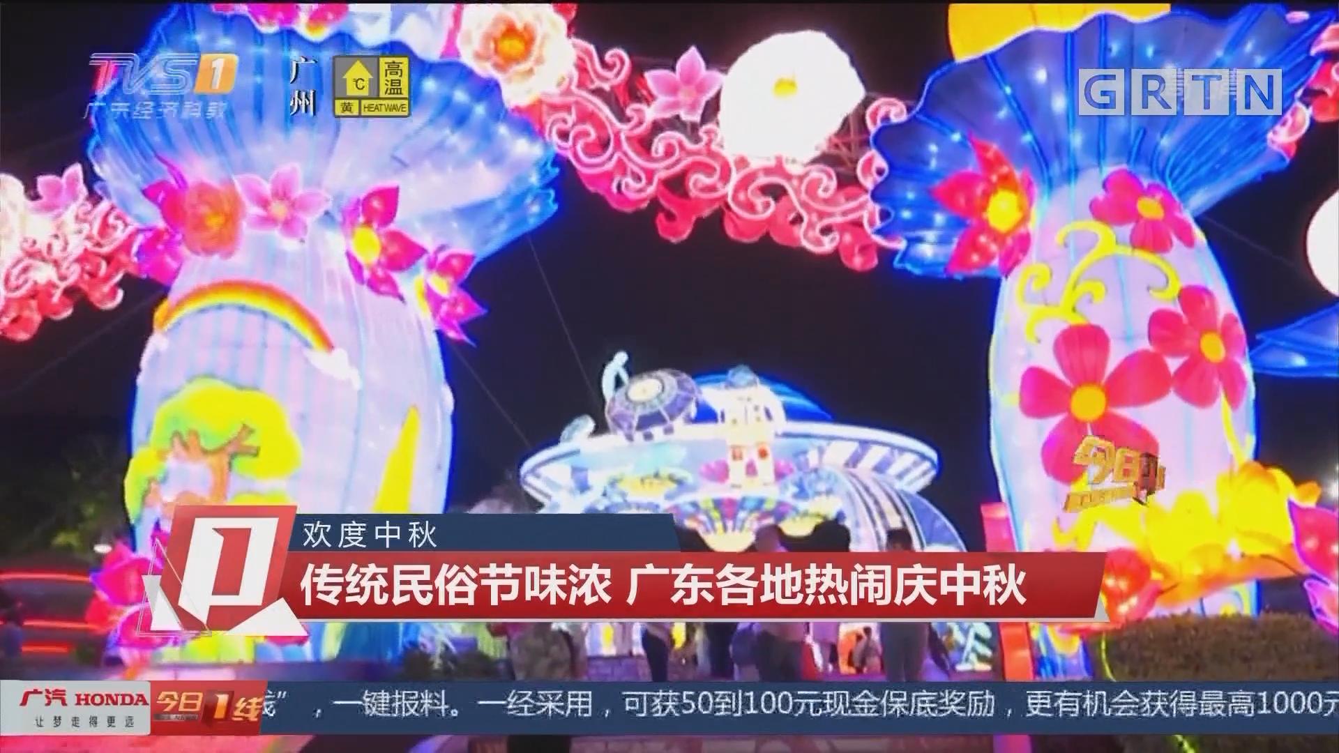 欢度中秋:传统民俗节味浓 广东各地热闹庆中秋