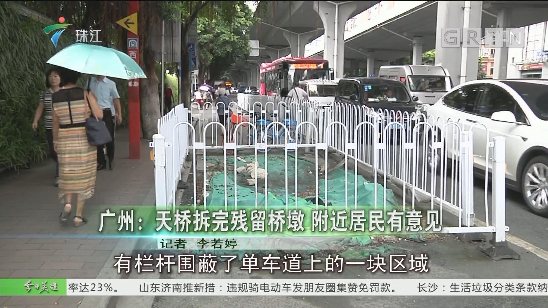 广州:天桥拆完残留桥墩 附近居民有意见