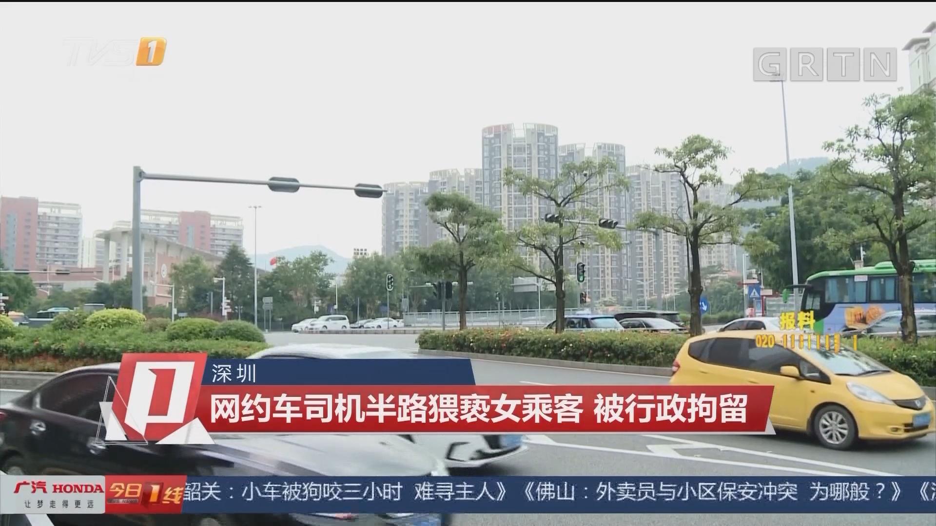 深圳 网约车司机半路猥亵女乘客 被行政拘留