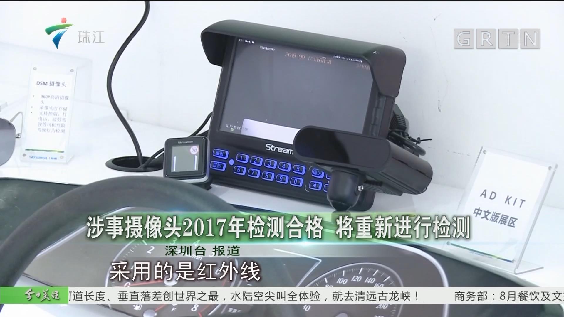 涉事攝像頭2017年檢測合格 將重新進行檢測