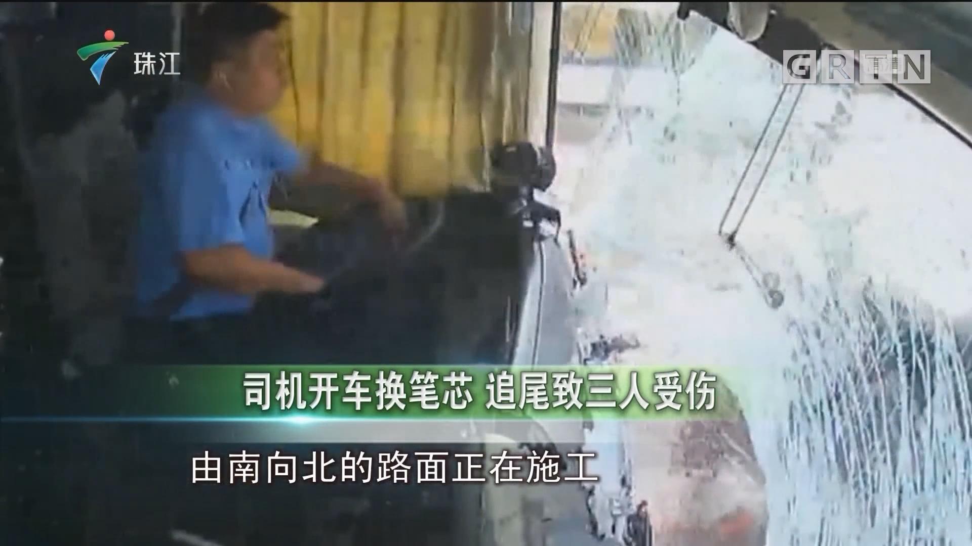 司机开车换笔芯 追尾致三人受伤