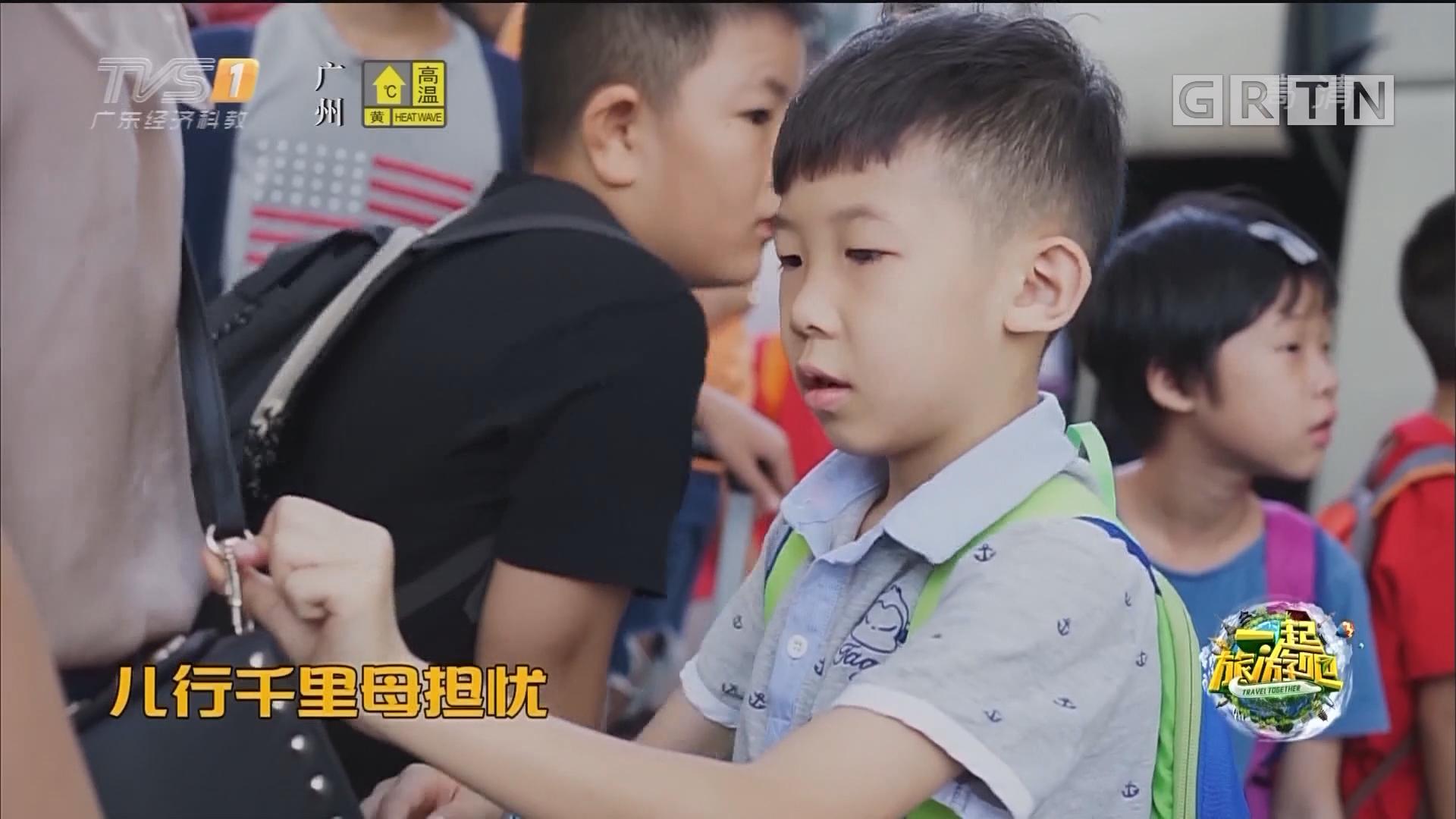 [HD][2019-09-07]一起旅游吧