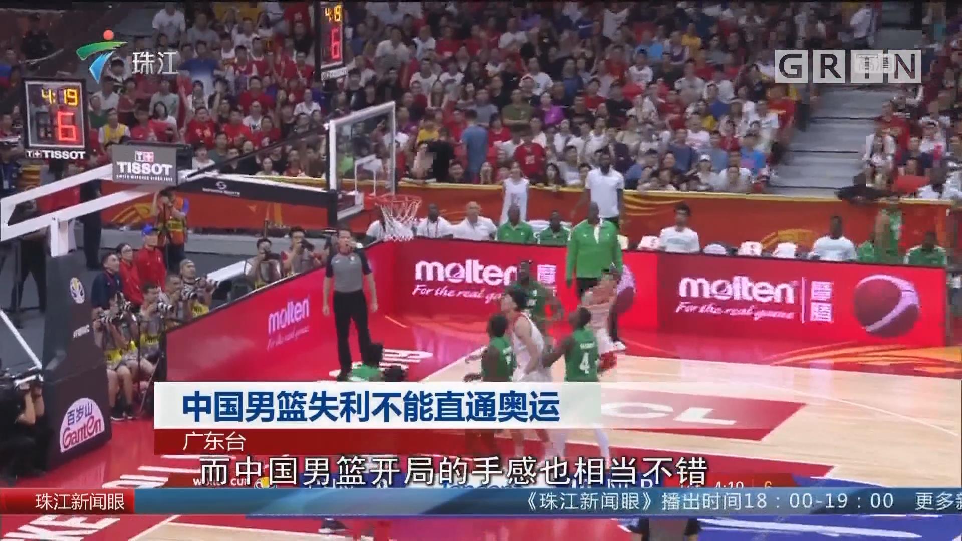 中国男篮失利不能直通奥运