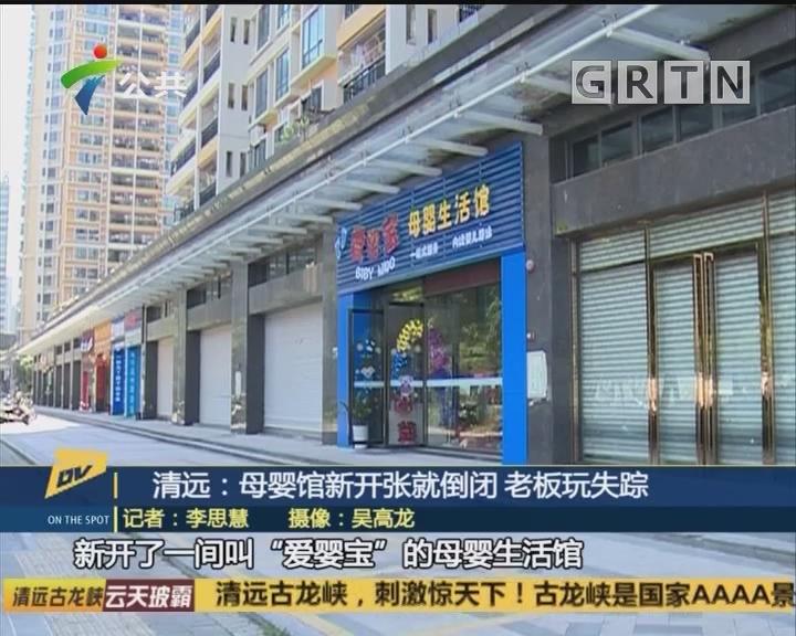 (DV现场)清远:母婴馆新开张就倒闭 老板玩失踪